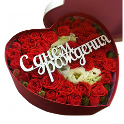 """Цветы в коробке """"Сердце"""""""